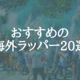 押さえておきたいUSラッパー20選【2021年最新版】