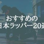 押さえておきたい日本人ラッパー20選【2021年最新版】